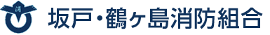 坂戸・鶴ヶ島消防組合